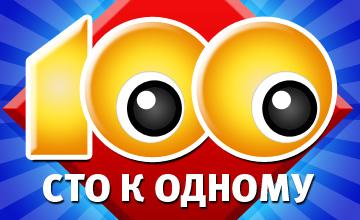 Игра 100 к 1